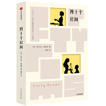 四十个房间(pdf+txt+epub+azw3+mobi电子书在线阅读下载)