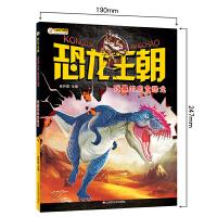 恐龙王朝*残暴的肉食恐龙