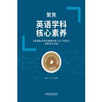 聚焦英语学科核心素养-《普通高中英语课程标准(2017年版)》的解读与实施