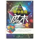 走进魔术世界:中华传统魔术 李方江 9787811414189
