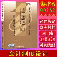 备战2021 自考教材00162 0162 会计制度设计 2008年版 王本哲 中国财政经济出版社
