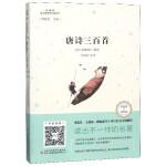 唐诗三百首(互联网+创新版部编版)/语文新课标**丛书