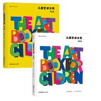 正版儿童艺术大书 两册套装2本黄色版白色版儿童艺术启蒙读物英国费顿出版社少儿美术世界名画儿童原创艺术引导儿童课外书后浪