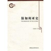 保加利亚史 马细谱 中国社会科学出版社 9787500491200