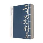 线装典藏:二十四史精华(全四册)