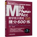 机工版2019MBA、MPA、MPAcc联考同步复习指导系列 数学高分速成:提分600练 第7版(全新改版,《数学分册