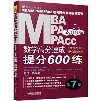 机工版2019MBA、MPA、MPAcc联考同步复习指导系列 数学高分速成:提分600练  第7版(全新改版,《数学分册》配套刷题库) 全新改版,精选提分600题, 名家指导,刷出数学好成绩