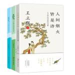 王立群品读经典诗词(套装3册)