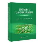 【按需印刷】-景观城市化与生态基础设施建设――以深圳为例