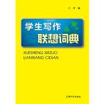 学生写作联想词典