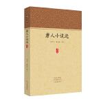 唐人小说选・家藏文库