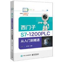西门子S7-1200 PLC从入门到精通 9787121350177 李方园 电子工业出版社