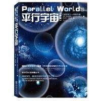平行宇宙 科学可以这样看 穿越创世 高维空间和宇宙未来之旅世界科学名著科幻大片中的平行宇宙理论加来道雄 宇宙科学科普读