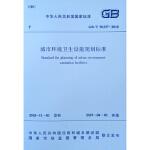 城市环境卫生设施规划标准GB/T 50337�C2018