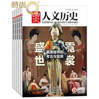 国家人文历史2018年全年杂志订阅新刊预订1年共24期历史杂志文学历史杂志4月起订