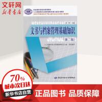 文书与档案管理基础知识(第2版) 邹绮