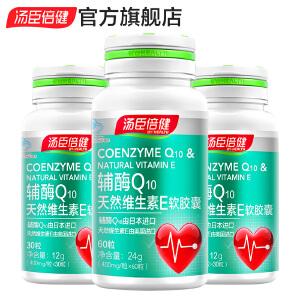 汤臣倍健辅酶Q10天然维生素E软胶囊60粒2瓶 增强免疫力