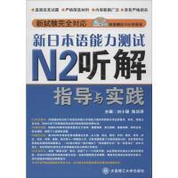 新日本语能力测试N2听解指导与实践 刘小珊 等编