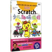 Scratch少儿趣味编程 孩子学编程入门教程书籍 动手玩转scratch2.0 dk编程真好玩 教小学生轻松玩转儿童
