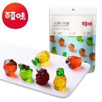 【百草味-3D果汁软糖72g】水果糖年货喜糖qq糖圣诞节糖果零食