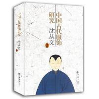 中国古代服饰研究(新版,繁体字版) 9787545815146 沈从文 上海书店出版社