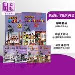 【中商原版】【新加坡数学教材】Targeting Mathematics 3A&3B Packing 级别3套装