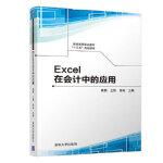 Excel在会计中的应用 秦刚、王艳、徐栋、魏春生、王娜、丁小华、王尧、刘芳