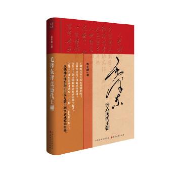 毛泽东评点历代王朝(pdf+txt+epub+azw3+mobi电子书在线阅读下载)