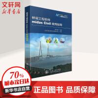 桥梁工程软件midas Civil使用指南 人民交通出版社
