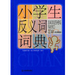 小学生反义词词典(彩图版)