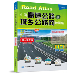 2018中国高速公路及城乡公路网地图集―超大详查版