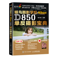 蜂鸟摄影学院Nikon D850单反摄影宝典 尼康D850摄影教程书籍 Nikon D850单反摄影技巧大全单反摄影从