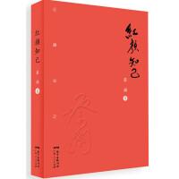 红颜知己 蔡澜著 广东人民出版社 9787218111186