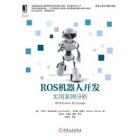 ROS机器人开发:实用案例分析