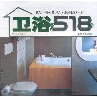 家装创意丛书-卫浴设计518例