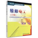 维修电工(三级)第2版 下册 1+X职业技术·职业资格培训教材