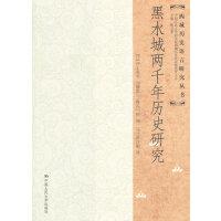 黑水城两千年历史研究(西域历史语言研究丛书)