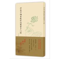 清翁方纲书般若波罗蜜多心经(非折页版)