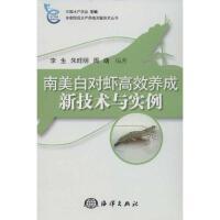 南美白对虾高效养成新技术与实例 李生,朱旺明,周萌