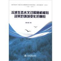 [全新正品] 流域生态水文过程模拟及其对环境变化的响应 中国水利水电出版社 潘兴瑶 9787517051145