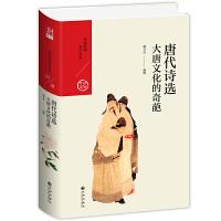 唐代诗选:大唐文化的奇葩 盛世唐朝的华彩与礼赞,个体生命的热望与哀歌,台湾学者的唐诗新读法