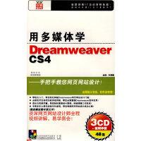 用多媒体学:Dreanweaver CS4(3CD+使用手册)(简体中文 标准教程版)(软件)
