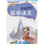中国孩子最喜爱的国学读本(漫画版)・中学卷(下)