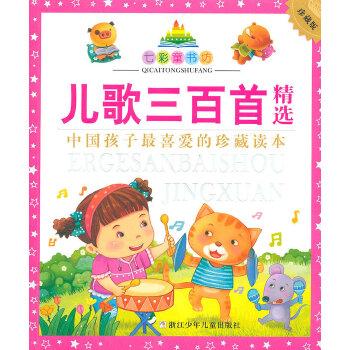 七彩童书坊:儿歌三百首精选
