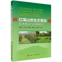 红壤山地生态果园技术模式与功能研究