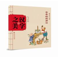 中国记忆:汉字之美 象形字一 古老的药师臼