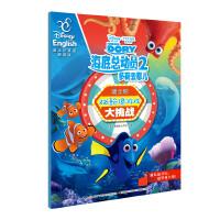 迪士尼双语创意游戏大挑战:海底总动员2多莉去哪儿