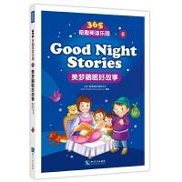 365奇趣英语乐园:美梦随眠好故事