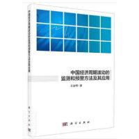 中国经济周期波动的监测和预警方法及其应用