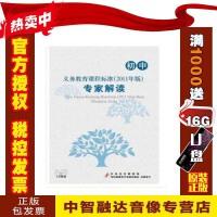 正版包票义务教课程标准2011年版解读 初中12DVD 教师教材教辅类